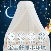 嬰兒床蚊帳帶支架兒童蚊帳寶寶蚊帳落地夾式嬰兒蚊帳通用免運直出 交換禮物