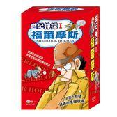世紀神探福爾摩漫畫(I)(全套6冊)