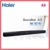 世博惠購物網◆Haier海爾 藍芽 2.1聲道 Soundbar 聲霸 A3◆台北、新竹實體門市