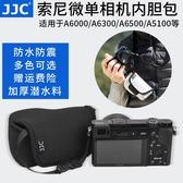 JJC 適用索尼微單相機內膽包A6600 A6100 A6500適馬FP保護套收納加厚防水 美物