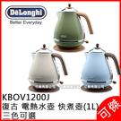 日本代購 DeLonghi 迪朗奇 KBOV1200J復古 電熱水壺 快煮壺 (1L) 三色可選 限宅配寄送