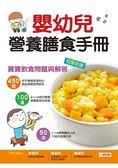 嬰幼兒營養膳食手冊