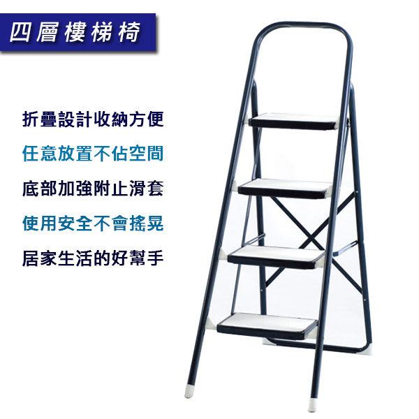 【 C . L 居家生活館 】Y150-11 四層樓梯椅/四階樓梯椅/折疊樓梯椅