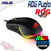 [ PC PARTY ] 華碩 ASUS ROG Pugio USB 光學遊戲滑鼠