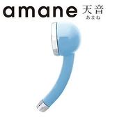 【全日本製】天音Amane極細省水高壓淋浴蓮蓬頭(馬卡龍藍)