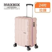 【MAXBOX】24吋 台日同步 60公升時尚 行李箱/拉鍊行李箱(1601-62淺粉)【威奇包仔通】