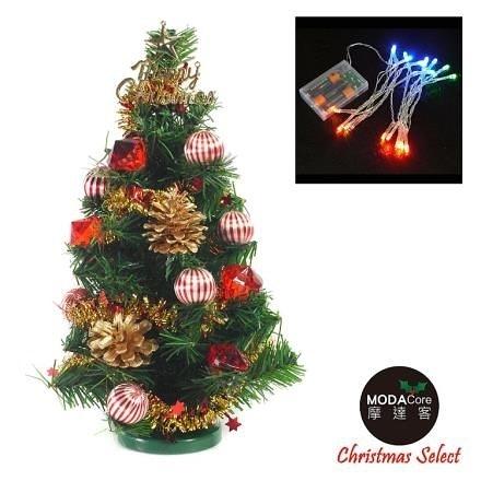 【南紡購物中心】【摩達客】台灣製1尺綠色聖誕樹+紅寶石金松果裝飾+LED20燈彩光電池燈