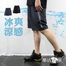 【SP0317】反光字母冰爽涼感彈力運動短褲 透氣 機能 輕薄(共二色)● 樂活衣庫