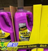 [COSCO代購] C1136534 MEGUIARS WASH WAX MEGUIARS洗車精 3.78公升 1加侖