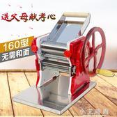 壓麵機家用麵條機小型手動多功能餃子皮機搟麵機不銹鋼 小艾時尚igo