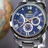 SEIKO 精工 Premier 人動電能月相腕錶-42.5mm 5D88-0AH0B(SRX017J1)