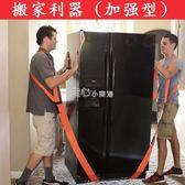 搬運帶搬家搬運帶搬家背帶繩抬重物搬運省力帶搬電器搬冰箱上下樓工具  走心小賣場