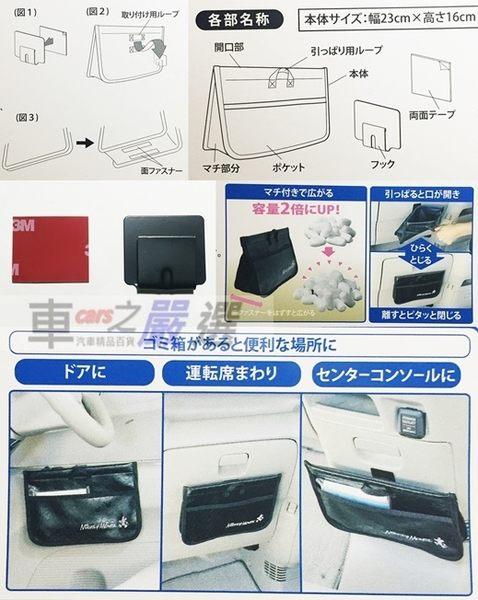 車之嚴選 cars_go 汽車用品【WD-356】日本 NAPOLEX Disney 米奇 多功能車內超薄型皮革便利置物袋