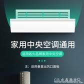 中央空調擋風板防直吹出風口防風罩風向改變神器風管機導風遮風板YXS 水晶鞋坊