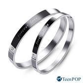 情侶手環 ATeenPOP 西德鋼對手環 永恆的承諾 有字款 送刻字 *單個價格* 情人節推薦