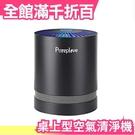 【桌上型】日本原裝 桌上型空氣清淨機 超靜音 輕量版 PM2.5 國際電壓 遠距辦公適用【小福部屋】