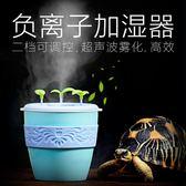 飼養箱 爬蟲爬寵加濕器寵物飼養箱陸龜蘇卡達輻射星龜保濕負離子霧化器igo 寶貝計畫