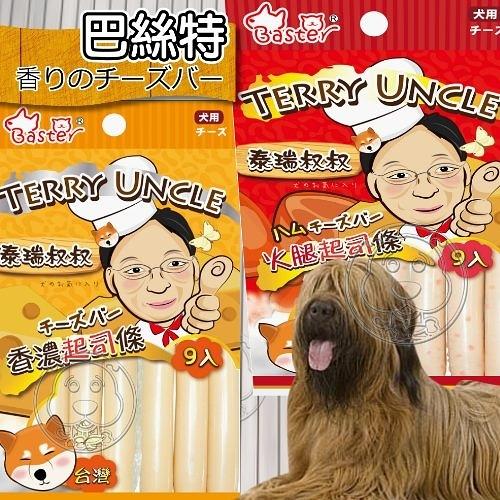 【zoo寵物商】台灣巴絲特泰瑞叔叔犬貓零食《香濃|火腿起司條9入》