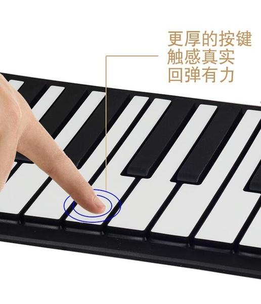 手卷鋼琴88鍵盤