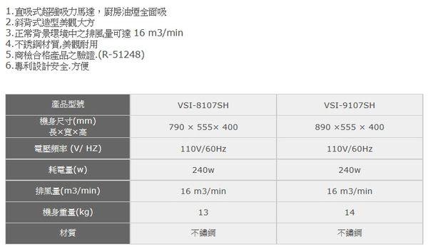 【歐雅系統家具廚具】豪山 HOSUN VSI-9107SH 熱電流自動除油強除油煙機