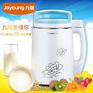 九陽 冷熱料理調理機(豆漿機) DJ13...
