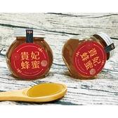【新上市】優選台灣貴妃蜂蜜250g(蜂蜜/花粉/蜂王乳/蜂膠/蜂產品專賣)【養蜂人家】