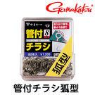 漁拓釣具 GAMAKATSU 管付チラシ狐型 #7.5 #8 #8.5 #9 (鉤子)