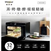 Whirlpool惠而浦32L全能蒸烤爐 WSO3200B贈食譜