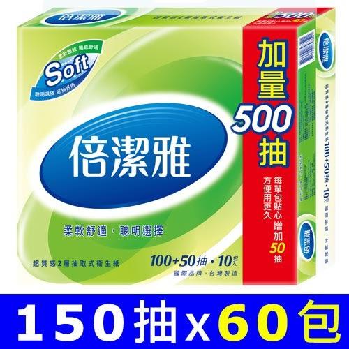 倍潔雅 超質感抽取式衛生紙150抽x60包/箱【64折 限時下殺!】