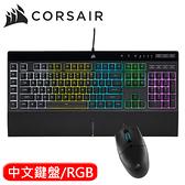 Corsair 海盜船  K55 RGB PRO + KATAR PRO 電競鍵盤滑鼠組【送MM3000 XL鼠墊】