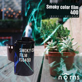 Norns Smoky color film 彩色煙霧效果 400度 膠卷底片 【135mm 負片】Norns 底片相機 fm2 lomo