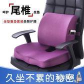 坐墊靠墊組合夏天慢回彈辦公室靠背坐墊學生椅子椅墊美臀護腰套裝 全館免運