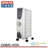 *元元家電館*HERAN 禾聯 9片葉片式速暖電暖器 159M5-HOH