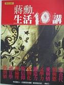 【書寶二手書T9/勵志_EF9】生活十講_蔣勳