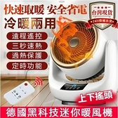 新北現貨110V暖風機 加熱取暖器 冷暖兩用即開即熱 加熱器 低噪靜音 搖頭暖風扇