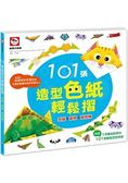 101張造型色紙輕鬆摺(恐龍 動物 紙飛機)
