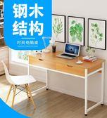 電腦桌-電腦桌台式 家用寫字桌學生書桌簡約辦公桌筆記本電腦桌子 解憂雜貨鋪YYJ