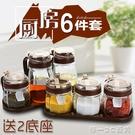廚房用品玻璃調料盒鹽罐調味罐家用佐料瓶收...