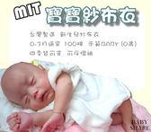 BS貝殼【TW00201】100%台灣製 新生兒紗布衣 0-3月 初生兒 肚衣 紗布衣 嬰兒服 新生兒必備