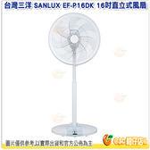 免運 台灣三洋 SANLUX EF-P16DK 16吋直立式風扇 公司貨 台灣製 16吋 定時 電風扇 立扇