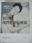 【書寶二手書T2/兩性關係_C9I】為什麼我們愛得這麼累_加藤諦三
