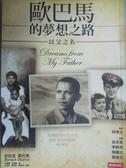 【書寶二手書T1/傳記_JIF】歐巴馬的夢想之路-以父之名_王輝耀, 歐巴馬