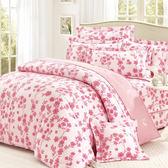 【Arnold Palmer雨傘牌】粉嫩花蹤-台製40紗精梳純棉床包枕套單人二件組