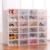鞋盒 透明塑料鞋盒鞋子收納神器鞋盒子收納盒鞋箱長靴抽屜式鞋柜單個裝