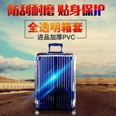 行李箱保護套旅行箱20/24寸26/28寸拉桿箱防塵罩透明箱套加厚耐磨【叢林之家】