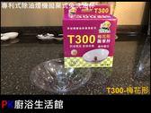 ❤PK廚浴生活館 實體店面❤ 高雄 專利拋棄式除油煙機免洗油杯 [T300梅花形 20入]