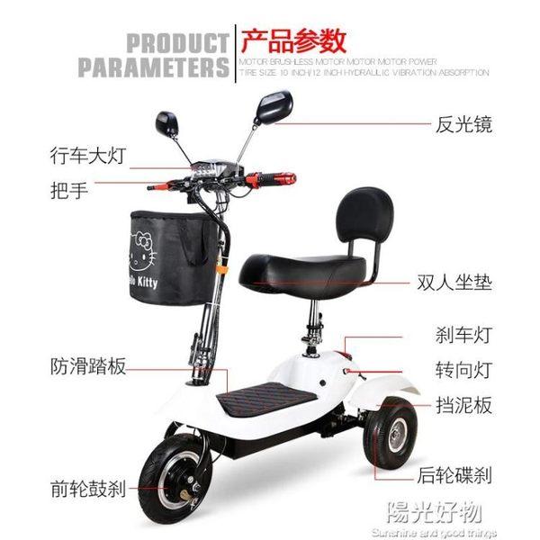 電動機車新款迷你電動三輪車成人小型摺疊鋰電池電瓶車女士接送孩子電動車 NMS陽光好物