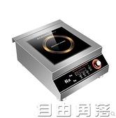 電磁爐 商用廚房設備大功率電磁爐5000w 食堂飯店平面商業型220v電磁灶5kw 自由角落
