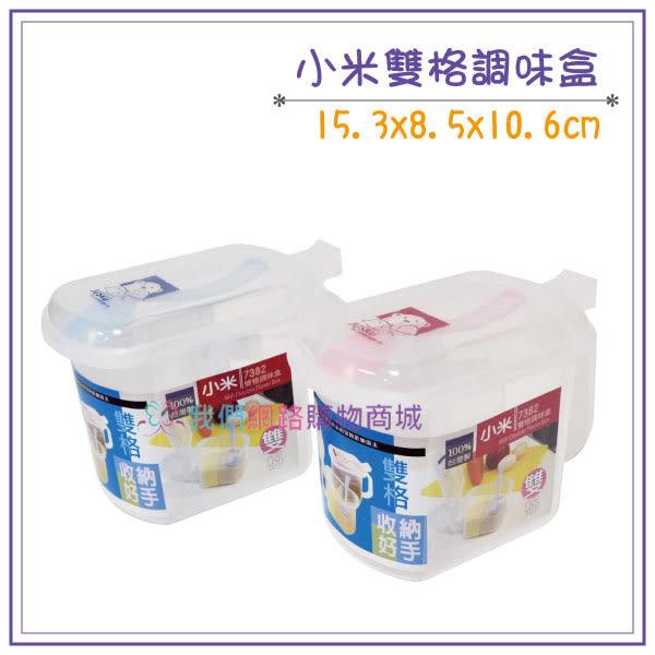 【我們網路購物商城】小米雙格調味盒 調味罐 小麥 附勺 廚房 粉末 鹽巴 味精 料理 ✈093-02020-024