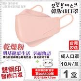 明基 雙鋼印 幸福物語4D醫療口罩 (乾燥粉) 10入 (台灣製 立體口罩 魚型口罩 KF94) 專品藥局